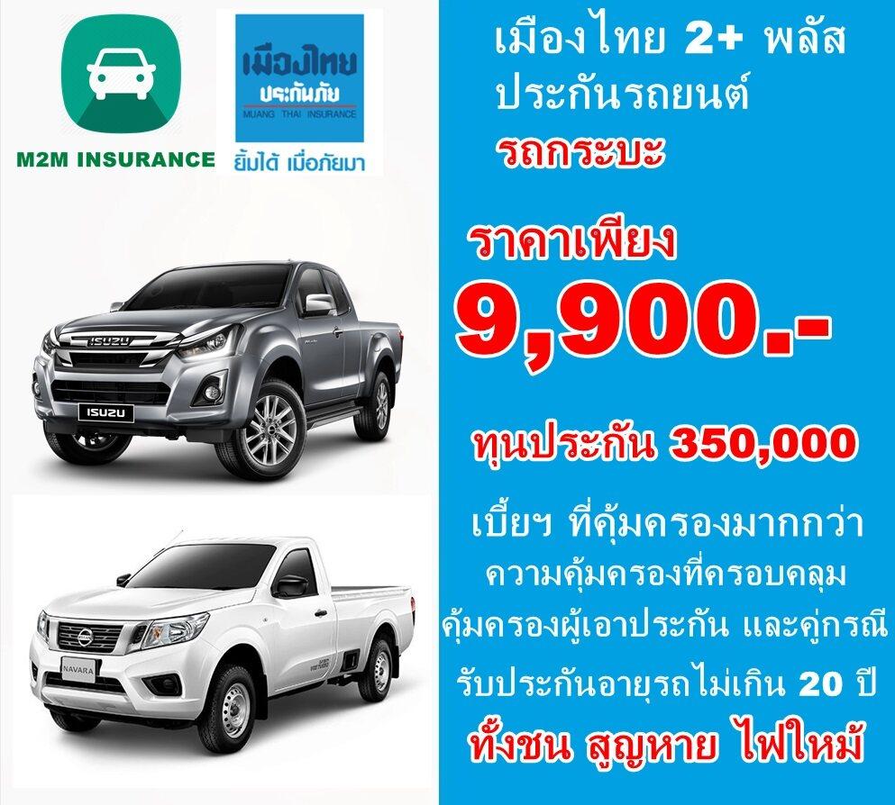 ประกันภัย ประกันภัยรถยนต์ เมืองไทยประเภท 2+ พลัส (รถกระบะ) ทุนประกัน 350,000 เบี้ยถูก คุ้มครองจริง 1 ปี