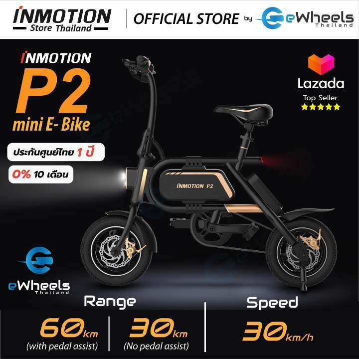 จักรยานไฟฟ้าพับได้ INMOTION P2 2019 Folding Electric Bike