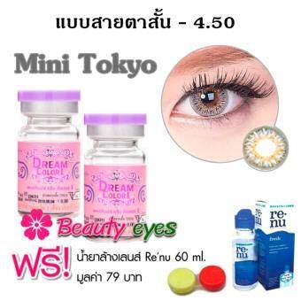 Dream color1 แบบสายตาสั้น - 4.50 รุ่น Mini Tokyo Gray (สีเทา) 1 คู่ แถมฟรี น้ำยาล้างเลนส์ renu 60 ml.1 ขวด พร้อมตลับใส่ Beauty eyes