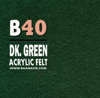 Felt- B40 ผ้าสักหลาด สองหน้า เนื้อนิ่ม (มี 3 ขนาดให้เลือก) Acrylic Felt Craft Sewing Felt Fabric