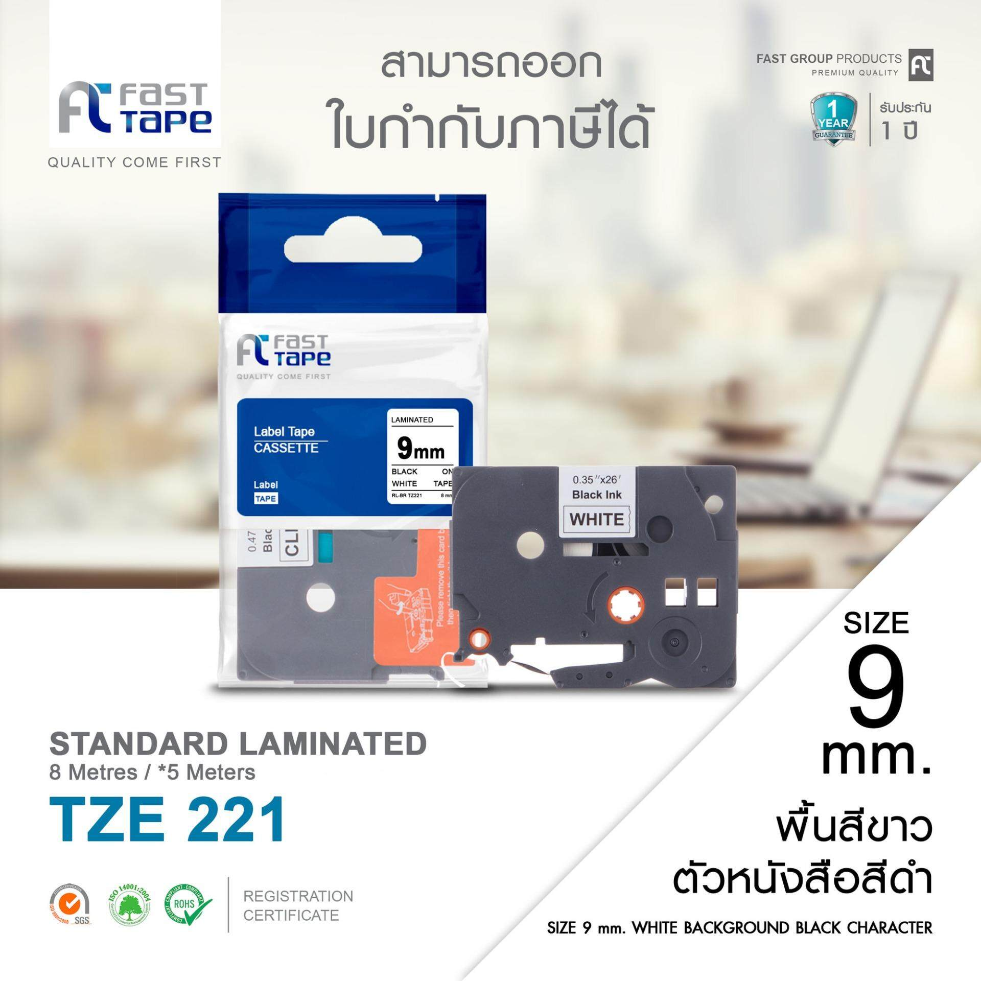 Fast Tape ใช้สำหรับ Brother TZE-221 Tape Black on White