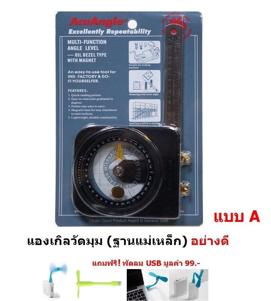 ส่งฟรี Mastersat AcuAngle แองเกิลวัดมุม Angle (ฐานแม่เหล็ก) ตัววัดมุม แบบ A อย่างดี Made in Taiwan ใช้กับงานวัดระดับทั่วไป วัดมุม จานดาวเทียม มีบรรทัดเหล็ก 1 อัน แถมฟรี พัดลม USB มูลค่า 99 !!!