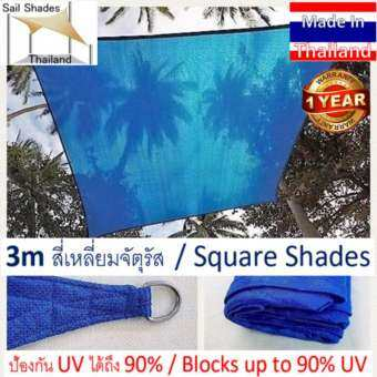 3mสแลนกรองแสงกันแดดสี่เหลี่ยมวัสดุทนต่อรังสี180 แกรม 3m Square Outdoor Garden Sun Sail Shade Awnings