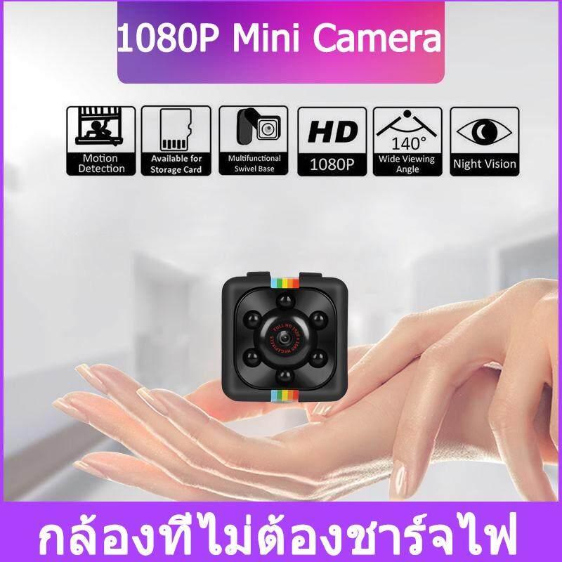 Sq11 กล้องจิ๋วขนาดเล็ก คืนวิสัยทัศน์ Hd มินิ กล้องกีฬา สแตนด์บายนาน กล้องซ่อนไร้สาย  Sq8กล้องจิ๋วถ่ายวีดีโอ.