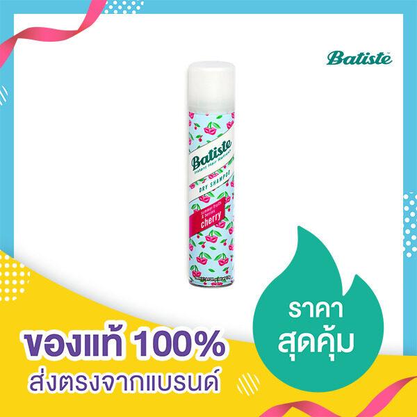 Batiste Dry Shampoo Cherry 200ml สเปรย์ทำความสะอาดเส้นผมโดยไม่ต้องสระ ใช้งานง่าย ช่วยขจัดความมัน ให้กลิ่นหอมน่ารักแบบเชอรี่ และช่วยให้เส้นผมดูมีน้ำหนักมากยิ่งขึ้น.