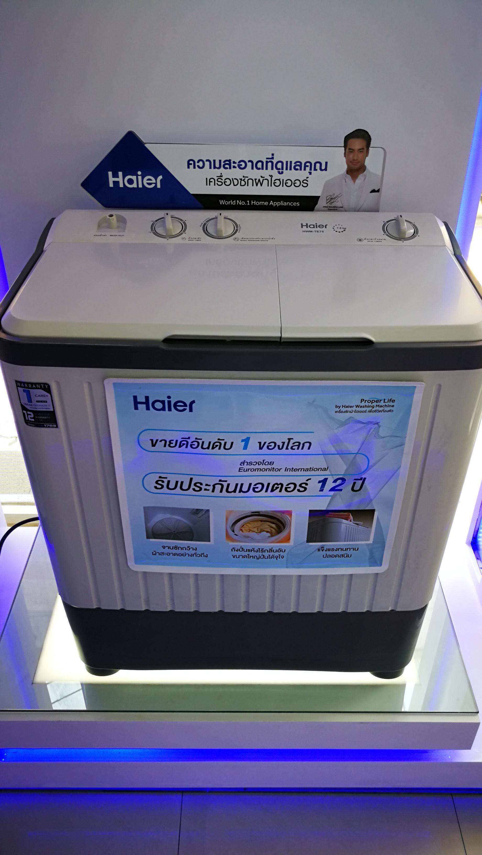 Haier เครื่องซักผ้า 2 ถัง 7.5 กก. รุ่น Hwm-Te75  สีเทา (ตัวถังเรซิ่นปลอดสนิม Life Time) รับประกันมอเตอร์ 12ปี.
