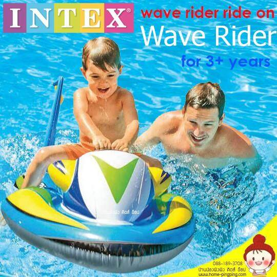 เรือแพยาง Wave Rider Ride-On (เรือแพโต้คลื่น) รุ่น 57520 ยี่ห้อ Intex By Ppkids.