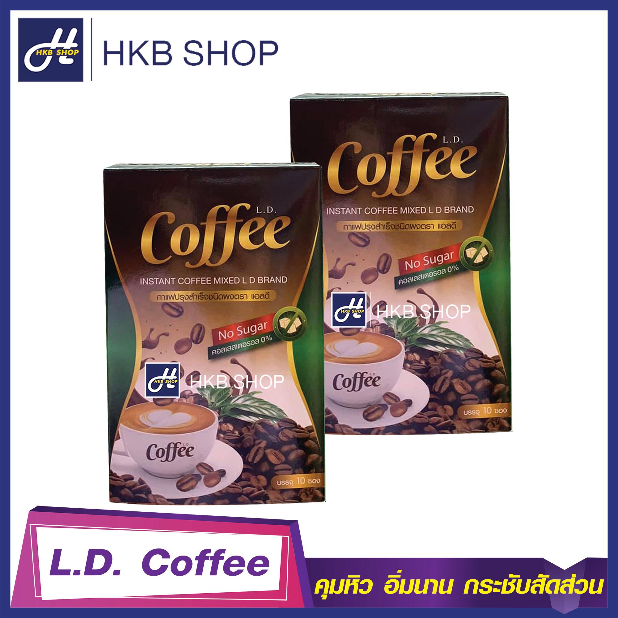 ⚡️2กล่อง⚡️ L.D. Coffee แอลดี คอฟฟี่ กาแฟแอลดี By HKB SHOP
