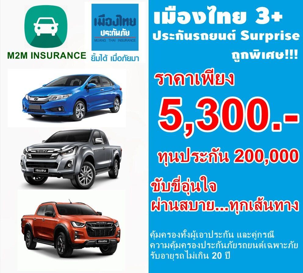 ประกันภัย ประกันภัยรถยนต์ เมืองไทยประเภท 3+Serprise (รถเก๋ง กระบะ ส่วนบุคคล) ทุนประกัน 200,000 เบี้ยถูก คุ้มครองจริง 1 ปี