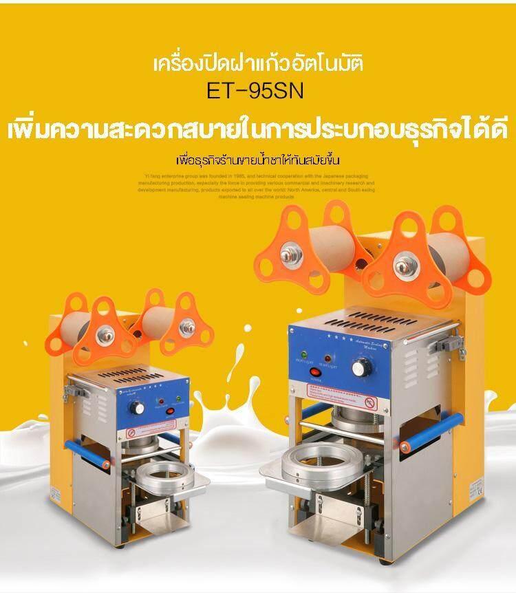 เครื่องซีลฝาแก้ว เครื่องซีลปิดปากถ้วยพลาสติก รุ่น เครื่องซีลชานม เครื่องปิดผนึกถ้วยชาเชิงพาณิชย์อัตโนมัติ นมถั่วเหลืองเครื่องดื่มถ้วยกระดาษถ้วยพลาสติก ระบบอัตโนมัติ เลื่อนฟิล์ม นับแก้ว อัตโนมัติ.