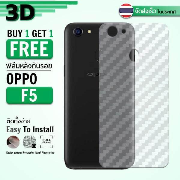 ซื้อ 1 แถม 1 ฟรี!! ฟิล์มหลัง กันรอย Oppo F5 ลายเคฟล่า สีใส ฟิล์มหลังเครื่อง - Back Film Protector For Oppo F5 Clear Kevlar.