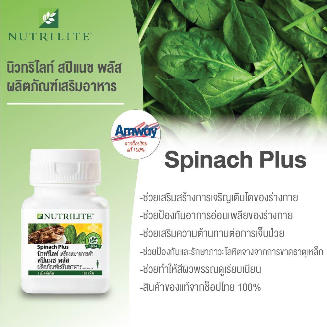 นิวทริไลท์ สปิแนช พลัส ผลิตภัณฑ์เสริมอาหารเสริมแคลเซียม เหล็ก และโฟเลต ช่วยป้องกันและรักษาภาวะโลหิตจางจากการขาดธาตุเหล็ก.