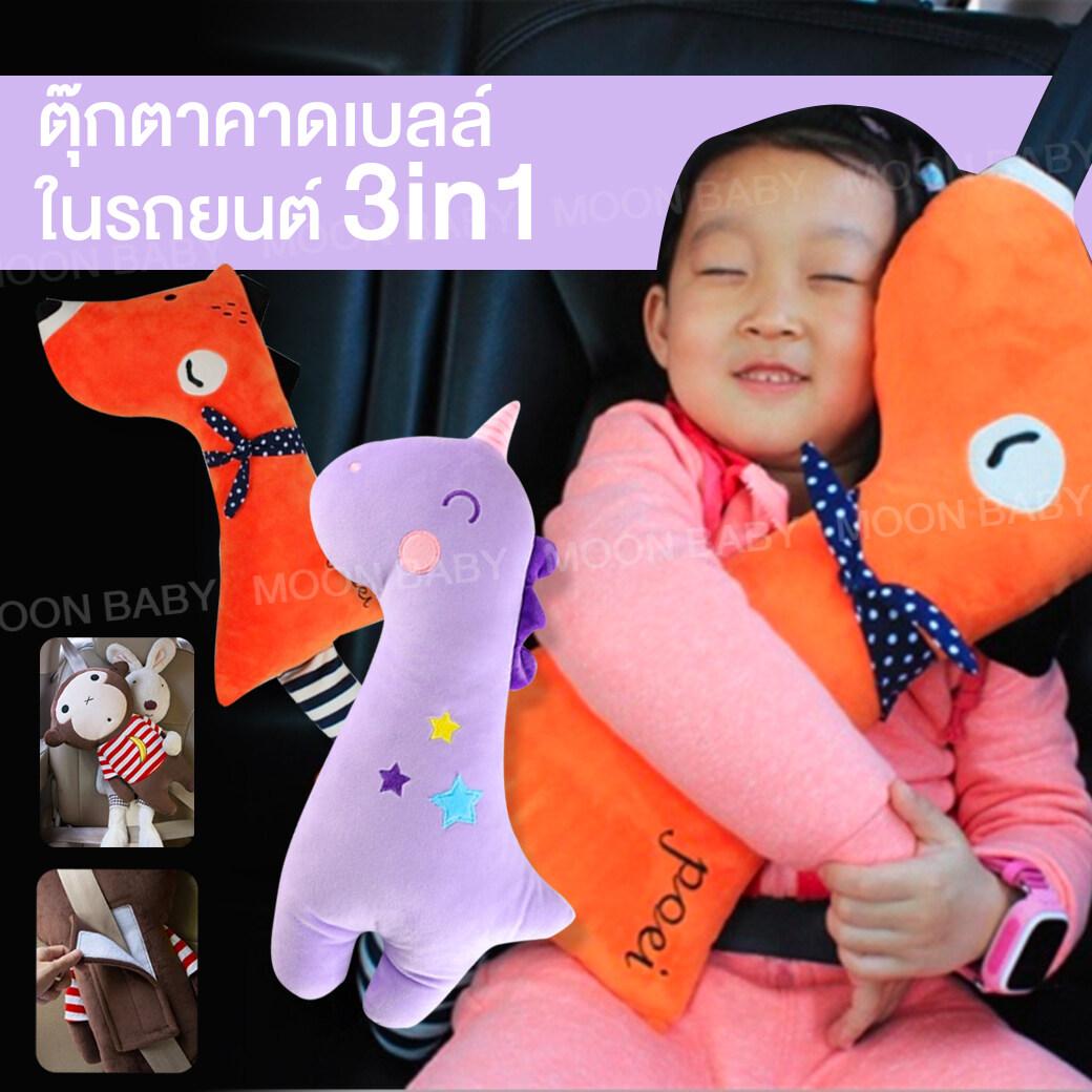 ตุ๊กตาคาดเบลท์เข็มขัดนิรภัยในรถยนต์ 3in1 ลายใหม่2019