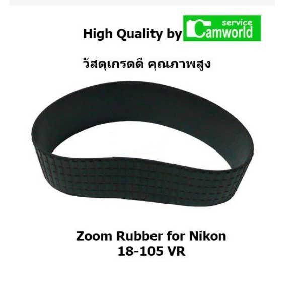 ยาง Zoom Rubber For Nikon 18-105 Vr.