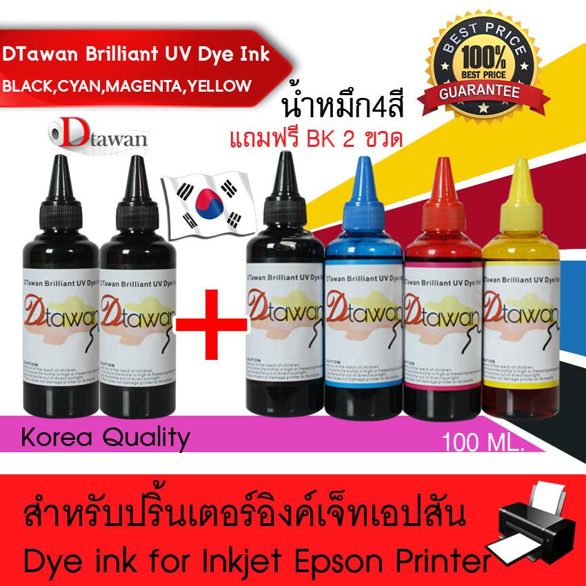 Dtawan น้ำหมึกเติม Brilliant Uv Dye Ink Korea Quality ใช้ได้ทั้งงานภาพถ่ายและเอกสาร สำหรับปริ้นเตอร์ Epson ทุกรุ่น ขนาด 100ml สี C,m,y,bk แถมฟรี สีดำ (black) 2 ขวด.