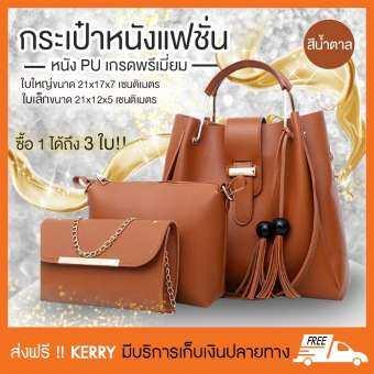 IDA bag กระเป๋าแฟชั่น กระเป๋าถือ กระเป๋าเป้ กระเป๋าแฟชั่น กระเป๋า สะพายข้าง กระเป๋าผู้หญิง กระเป๋าแฟชั่นราคาถูก รุ่น Aurora ซื้อ 1 ได้ถึง 3 ใบ (มี6สีให้เลือก)-