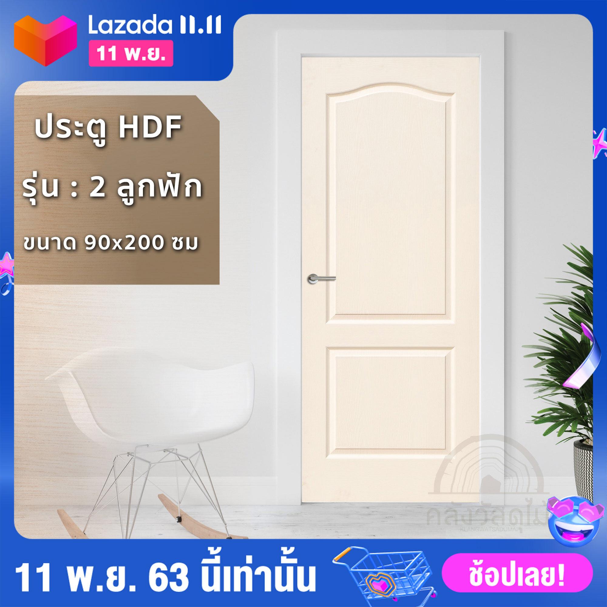 WOOD OUTLET (คลังวัสดุไม้)ส่งฟรี ประตู HDF รุ่น 2 ลูกฟัก ขนาด 90x200 cm. จัดโปรพิเศษ จาก 1,099 เหลือ 999 บาทเท่านั้น!!(ประตู ประตูไม้ ประตูบ้านไม้ ประตู