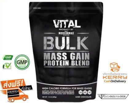 (จัดส่งฟรี)vital เวย์โปรตีน สูตรเพิ่มน้ำหนัก เพิ่มมวลกล้ามเนื้อ ✅ส่งฟรี✅เก็บปลายทาง✅ By Superwheyshop.