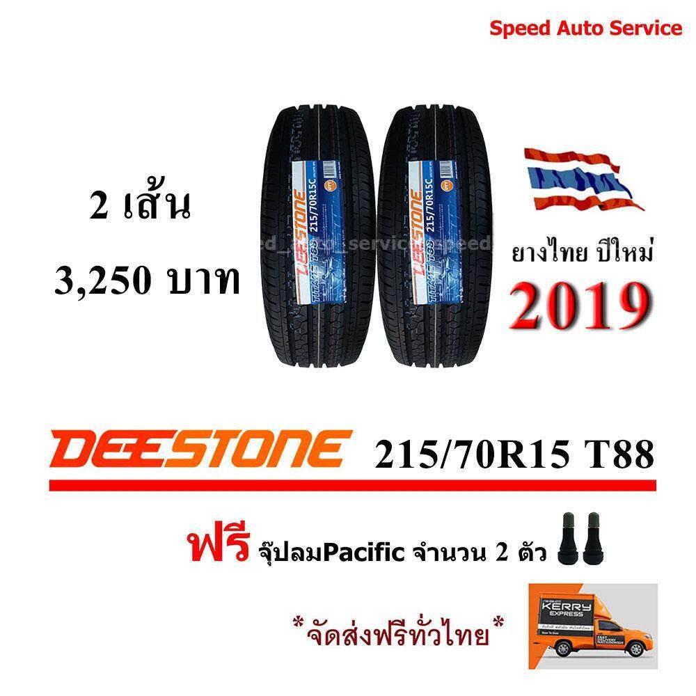 DEESTONE ยางรถยนต์ 215/70R15 รุ่น TITANZ T88 2 เส้น (ฟรี จุ๊บลม Pacific ทุกเส้น)