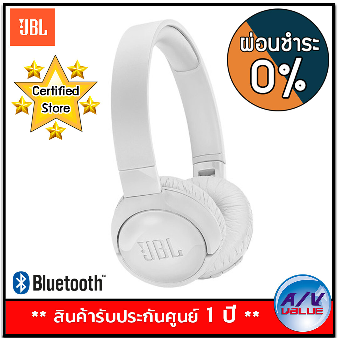 JBL TUNE 600BTNC หูฟังบลูทูธ Wireless On-Ear Headphones with Active Noise Cancellation (T600BTNC) - White - ผ่อนชำระ 0% * ลงทะเบียนรับของแถม Free ฟรี * By AV Value