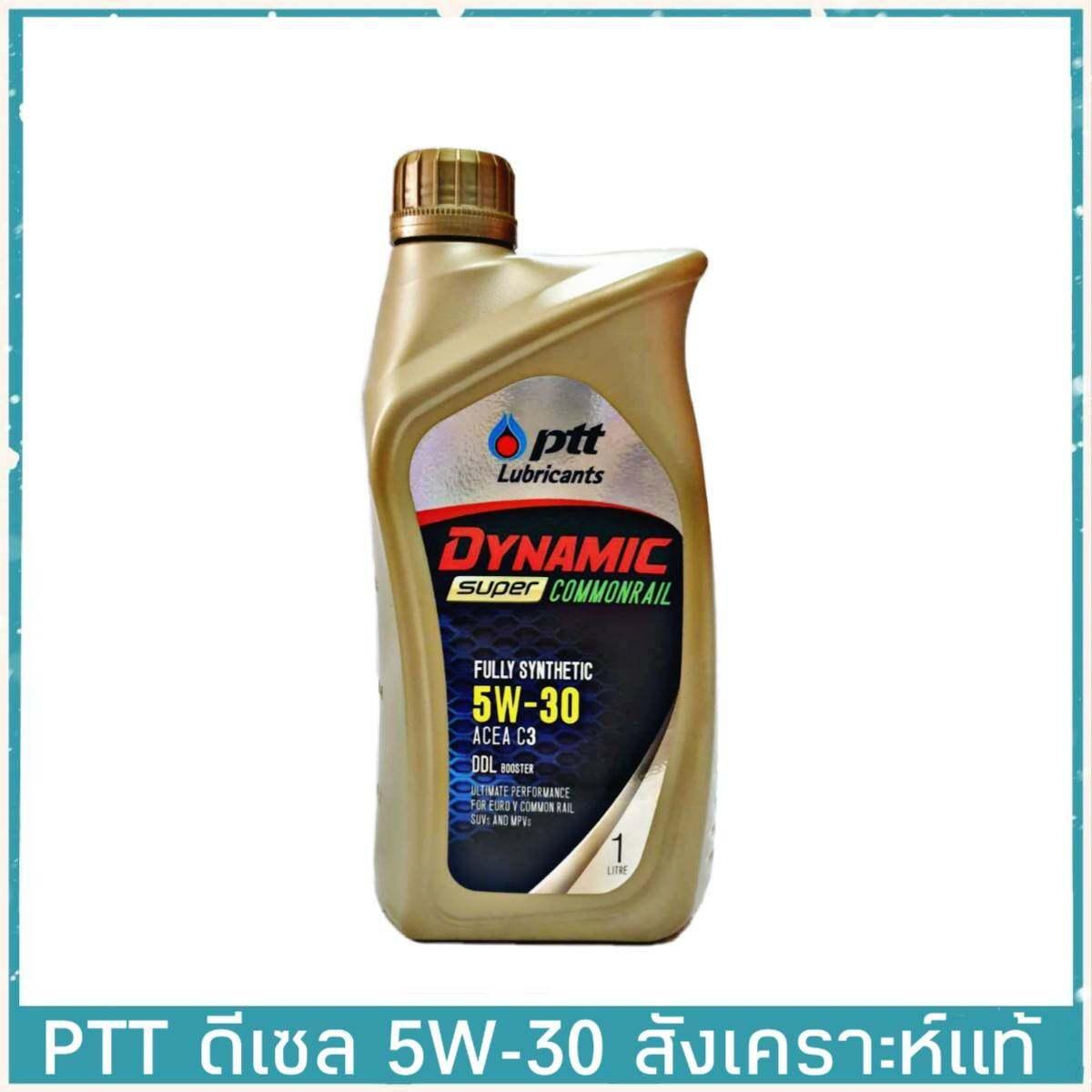 ปตท คอมมอนเรล ซินเทติก 5W-30 1ลิตร สังเคราะห์แท้ 100% PTT commonrail synthetic100%