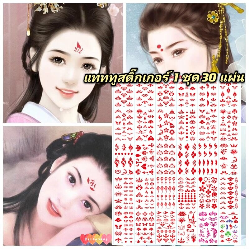 แทททูสติ๊กเกอร์ดอกไม้ สไตล์ซีรีส์จีน แทททู 1 ชุด ได้ 30 แผ่น 30 ลาย ลายสวย ติดทนนานสำหรับผู้หญิงและเด็ก พร้อมส่งในไทย/tattoo Stickers/face Sticker.