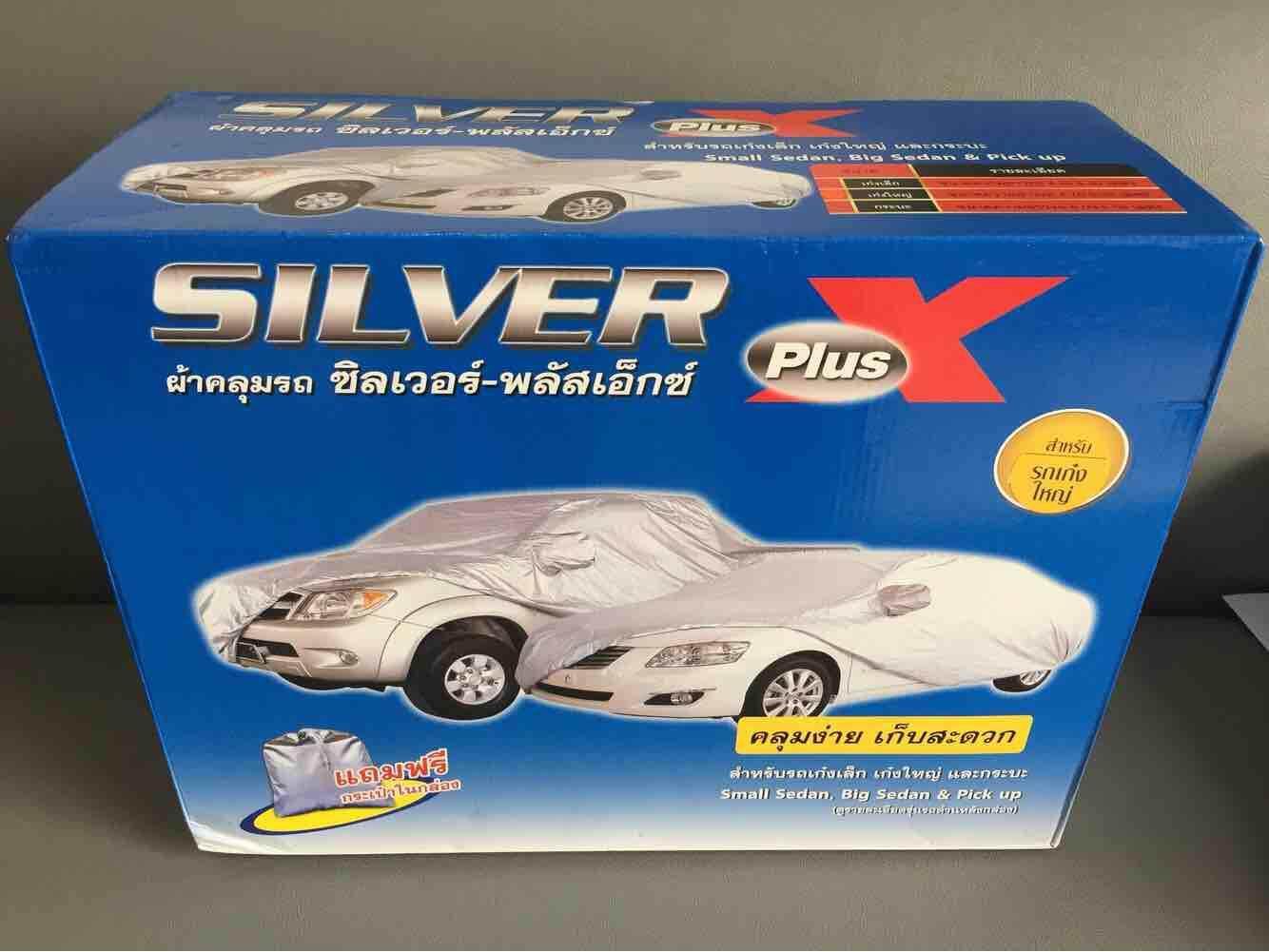 ผ้าคลุมรถยนต์ กันแดด กันน้ำ กันสารเคมี By Ahcarcover.