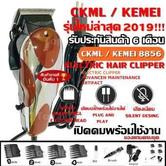 พร้อมส่ง!!! ค่าส่งถูก!!! CKML CKML-8856 / Kemei KM-8856 KM8856 (รุ่นใหม่ล่าสุด 2019!!) บัตตาเลี่ยนตัดผมชายแบบมีสาย บัตตาเลี่ยนตัดผมชาย บัตตาเลี่ยนตัดผมเด็ก บัตตาเลี่ยนตัดแต่งผมบุรุษหรือสตรี อุปกรณ์แต่งผมชาย รับประกันสินค้า