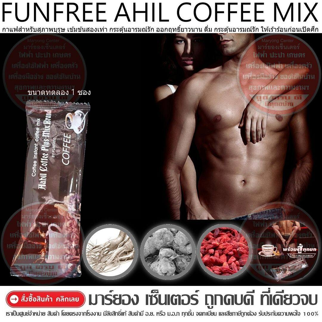 FUNFREE AHIL COFFEE MIX กาแฟสำหรับสุภาพบุรุษ เข้มข้นสองเท่า กระตุ้นอารมณ์รัก ออกฤทธิ์ยาวนาน ขนาดทดลอง 1 ซอง
