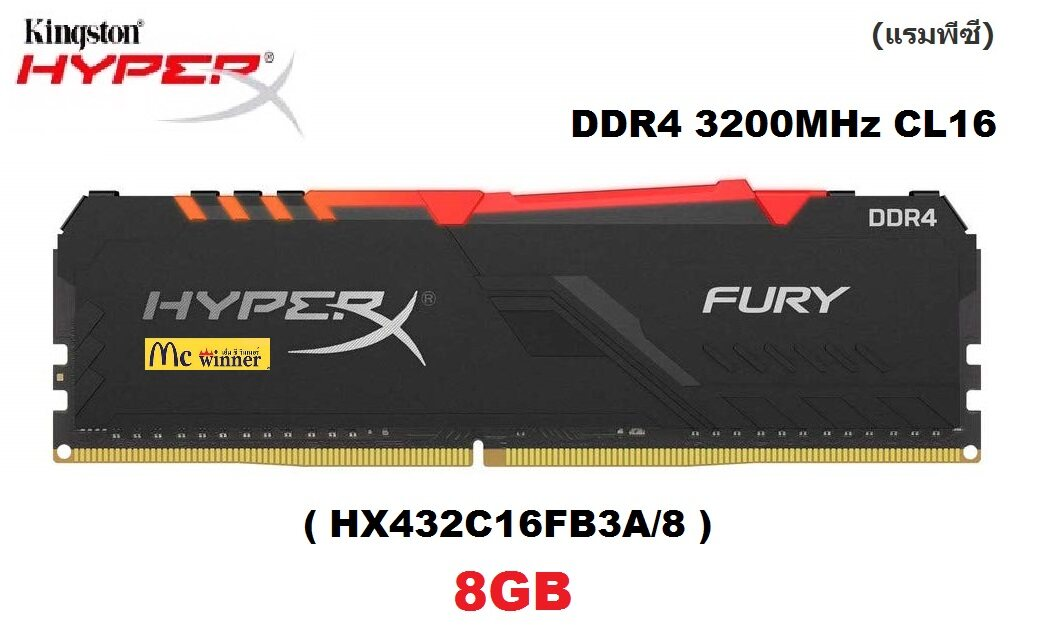 8gb (8gbx1) Ddr4/3200 Ram Pc (แรมพีซี) Kingston Hyperx Fury Rgb (hx432c16fb3a/8) - ประกันตลอดการใ้ชงาน.