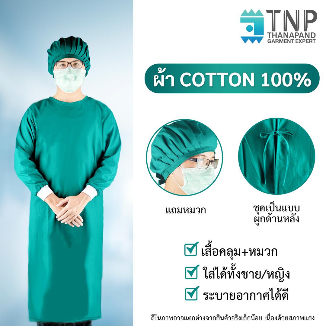 เสื้อแพทย์ผ่าตัดพร้อมหมวก ผ้าTC สีเขียว ปลายแขนจั๊ม ผูกเชือกด้านหลัง รหัสสินค้า : G103B002 สี เขียว Cotton
