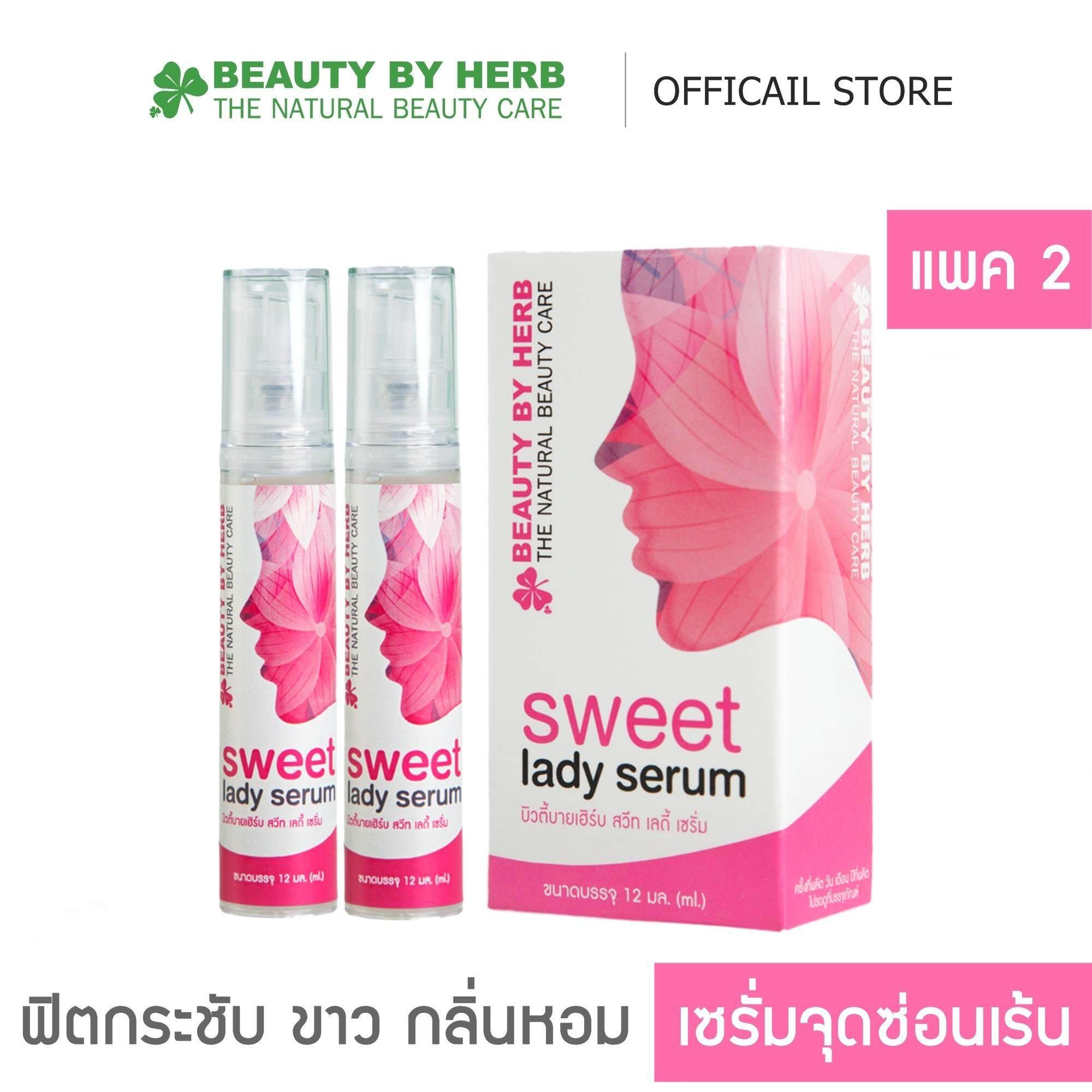 ดูแลจุดซ่อนเร้น ฟิตกระชับ ขาวชมพู กลิ่นหอมมัดใจ ลดตกขาว ผิวอวบสวย ไม่ต้องทำรีแพร์ จำหน่ายมากว่า 8 ปี เซรั่มกระชับช่องคลอด Beauty by Herb Sweet Lady Serum (สวีทเลดี้เซรั่ม) ขนาด 12 มล. (แพค 2 หลอด)