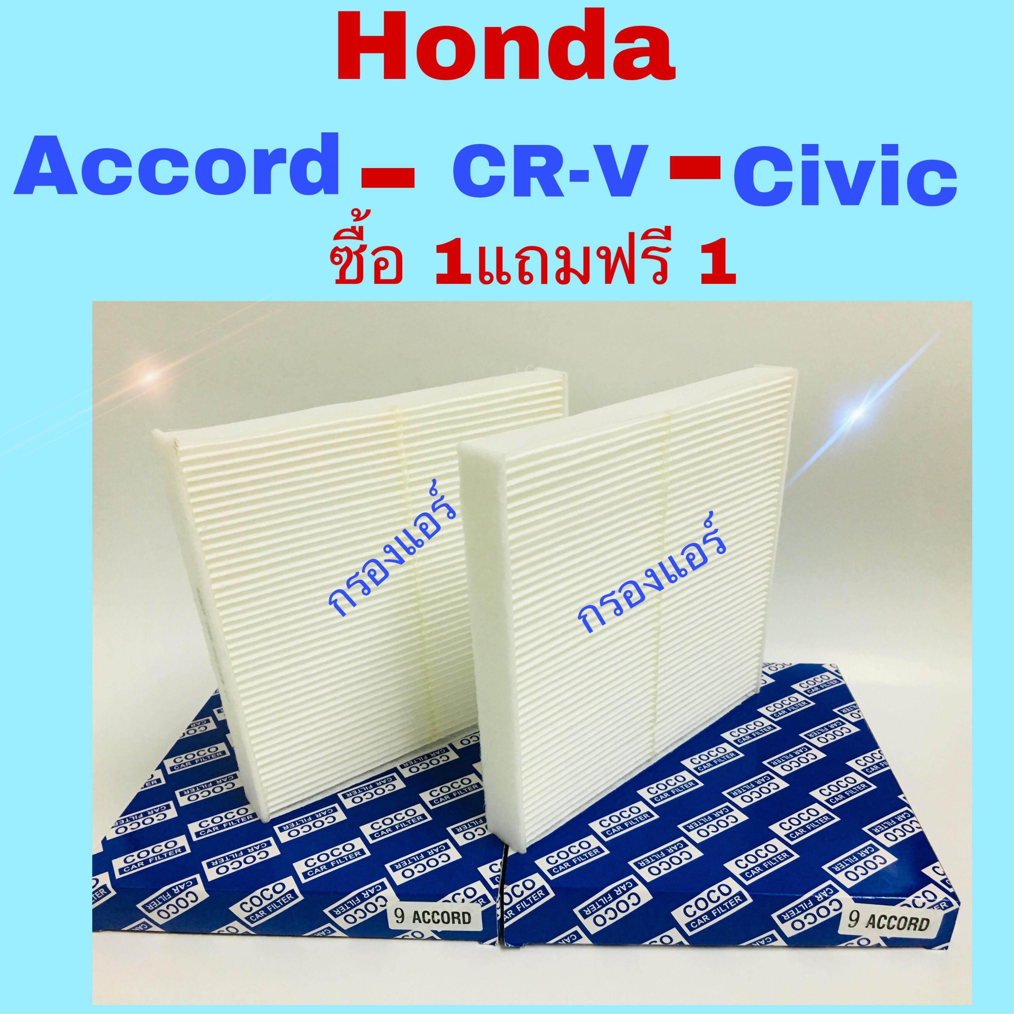 กรองแอร์ Honda Accord 2003-2018 Civic Cr-V 2003-2014 ซื้อ 1 แถมฟรี 1.