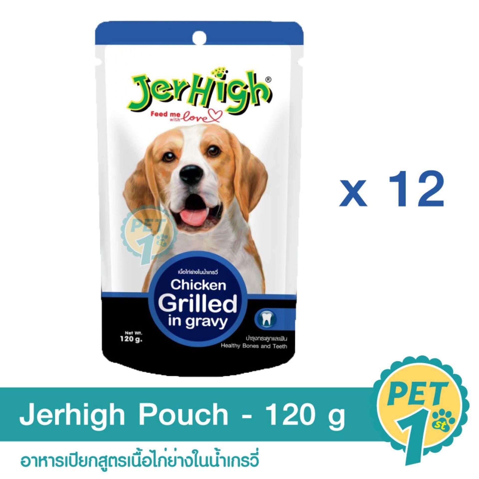 Jerhigh อาหารเปียกสุนัข สูตรเนื้อไก่ย่างในน้ำเกรวี่ สำหรับสุนัขทุกสายพันธุ์ 120 กรัม - 12 ซอง.