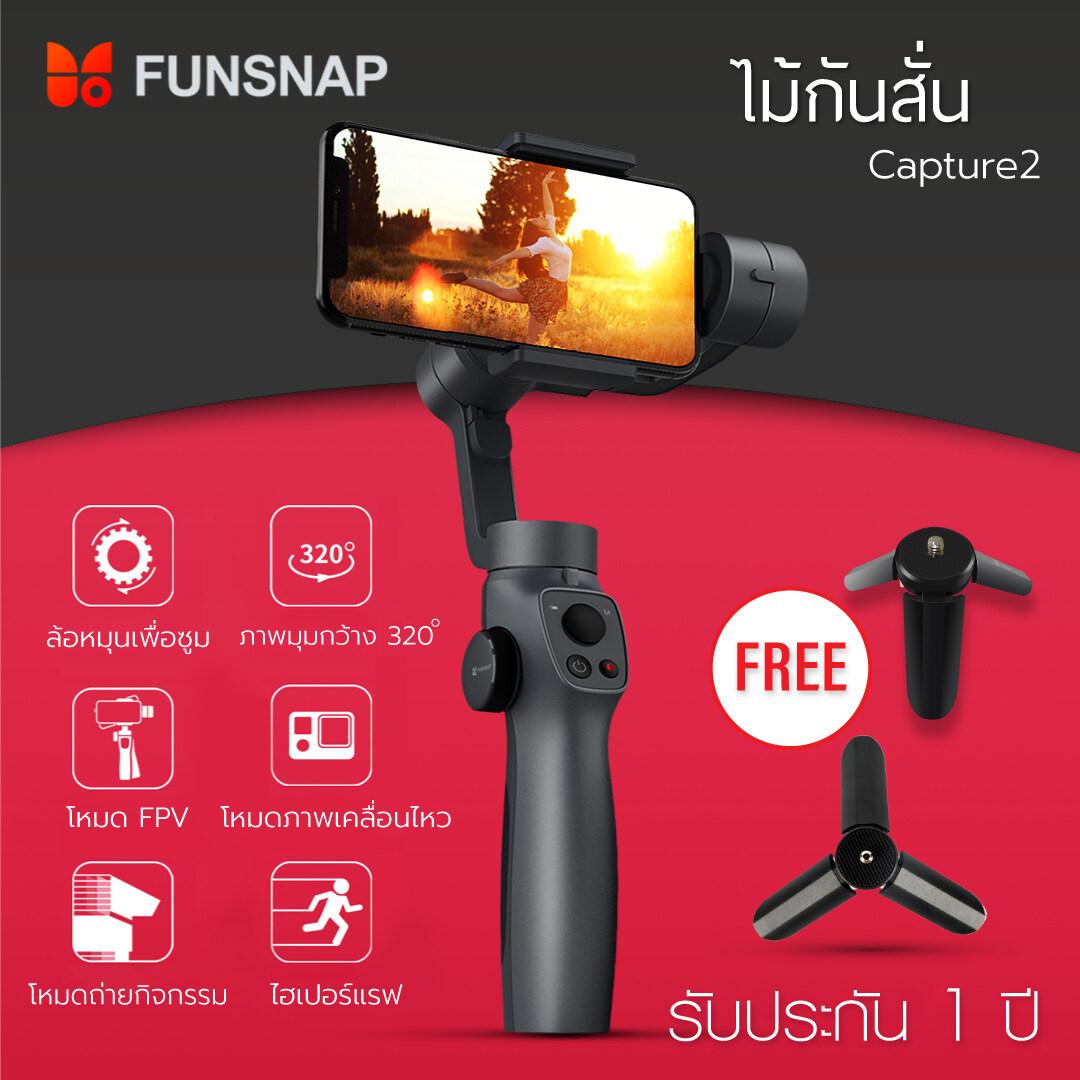 Capture2 ไม้กันสั่น สำหรับมือถือ รุ่นใหม่ล่าสุด Phonego Fpv หมุนได้ 320องศา ถ่ายรูป เซลฟี่ วิดีโอ Ios Andriod Iphone ของแท้ ส่งฟรีทั่วไทย รับประกันนาน 1 ปี.