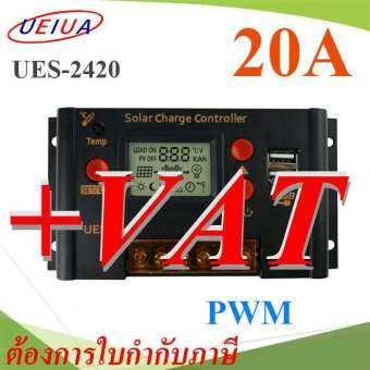โซลาร์ชาร์จ คอนโทรลเลอร์ รุ่น UES 20A 12V/24V รุ่น UES-2420
