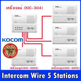 อินเตอร์คอม (Intercom Wire)แบบเดินสาย ไร้สัญญาณรบกวน ชุด เครื่องแม่ 1 (KIC304) เครื่องลูก 4 (KIC300S) ยี้ห้อ KOCOM
