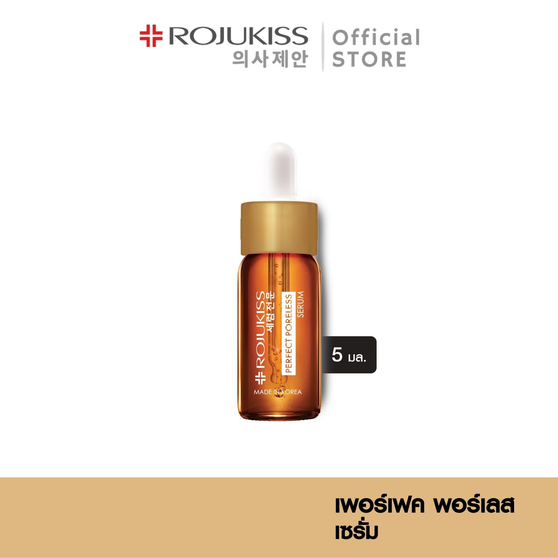 โรจูคิส เพอร์เฟค พอร์เลส เซรั่ม 5 มล. Rojukiss Perfect Poreless Serum 5 Ml ( เซรั่มบำรุงผิว สกินแคร์ เกาหลี เซรั่มกระชับรูขุมขน เซรั่มเกาหลี ).