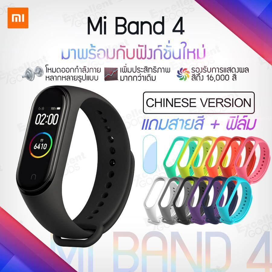 Xiaomi Mi Band 4 Smart Band Smart Watch Wristband Sports Smart Bracelet [multi-Language] นาฬิกาสมาร์ท แถมฟรี สายรัดสีสัน Pedometer [รับประกันร้าน 1 ปี] [รองรับภาษาไทยแล้ว].