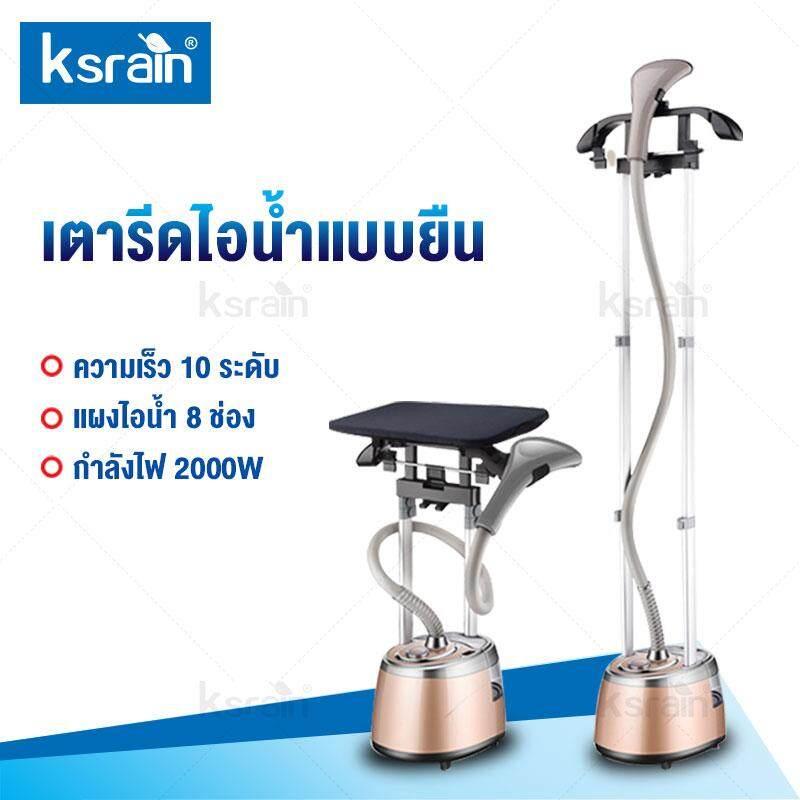 Ksrain เตารีด เตารีดไอน้ำ เตารีดไอน้ำแบบยืน เตารีดไฟฟ้า เตารีดไอน้ำถนอมผ้า เตารีดไอน้ำแบบพกพา 2.5L กำลังไฟ 2000W iron
