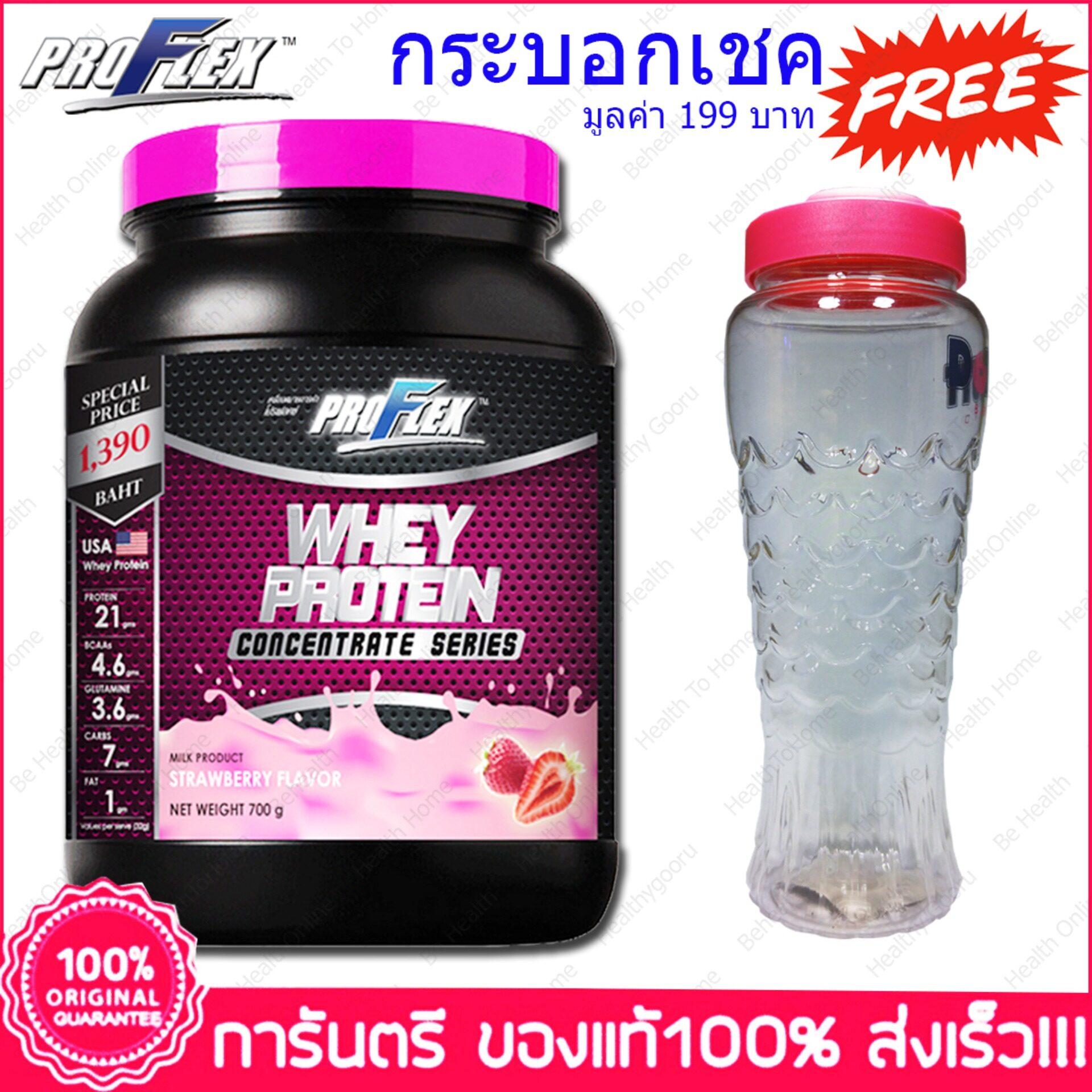 โปรเฟล็กซ์ เวย์ โปรตีน คอนเซนเทรต สตรอเบอรรี่ เพิ่มกล้ามเนื้อ ช่วยลดน้ำหนัก Proflex Whey Protein Concentrate Strawberry 700 g. X 1 กระป๋อง(Bottles) Free กระบอกเชค(Shaker) 199 Bath