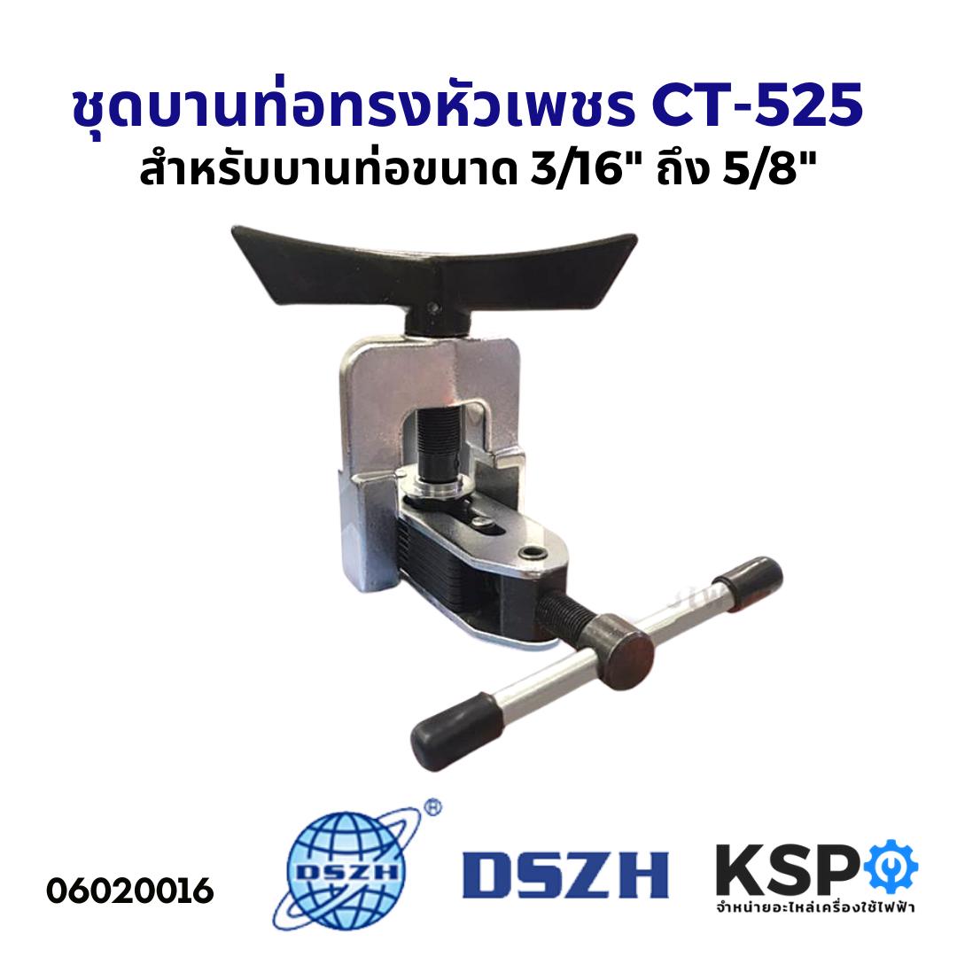 """ชุดบานท่อทรงหัวเพชร DSZH CT-525 สำหรับบานท่อขนาด 3/16"""" ถึง 5/8"""