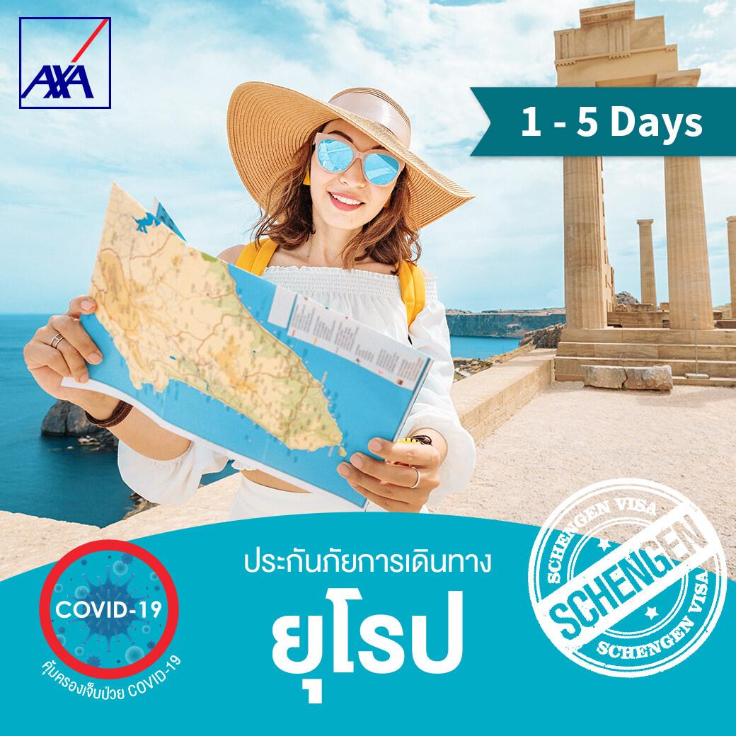 แอกซ่า ประกันเดินทางต่างประเทศ โซนยุโรป 1-5 วัน (AXA Travel Insurance - Europe 1-5 days)