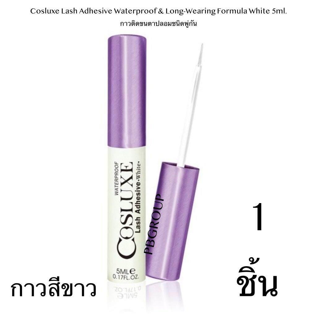 Cosluxe Lash Adhesive Waterproof & Long-Wearing Formula White 5ml. กาวติดขนตาปลอมชนิดพู่กัน By Pbcosmoshop.