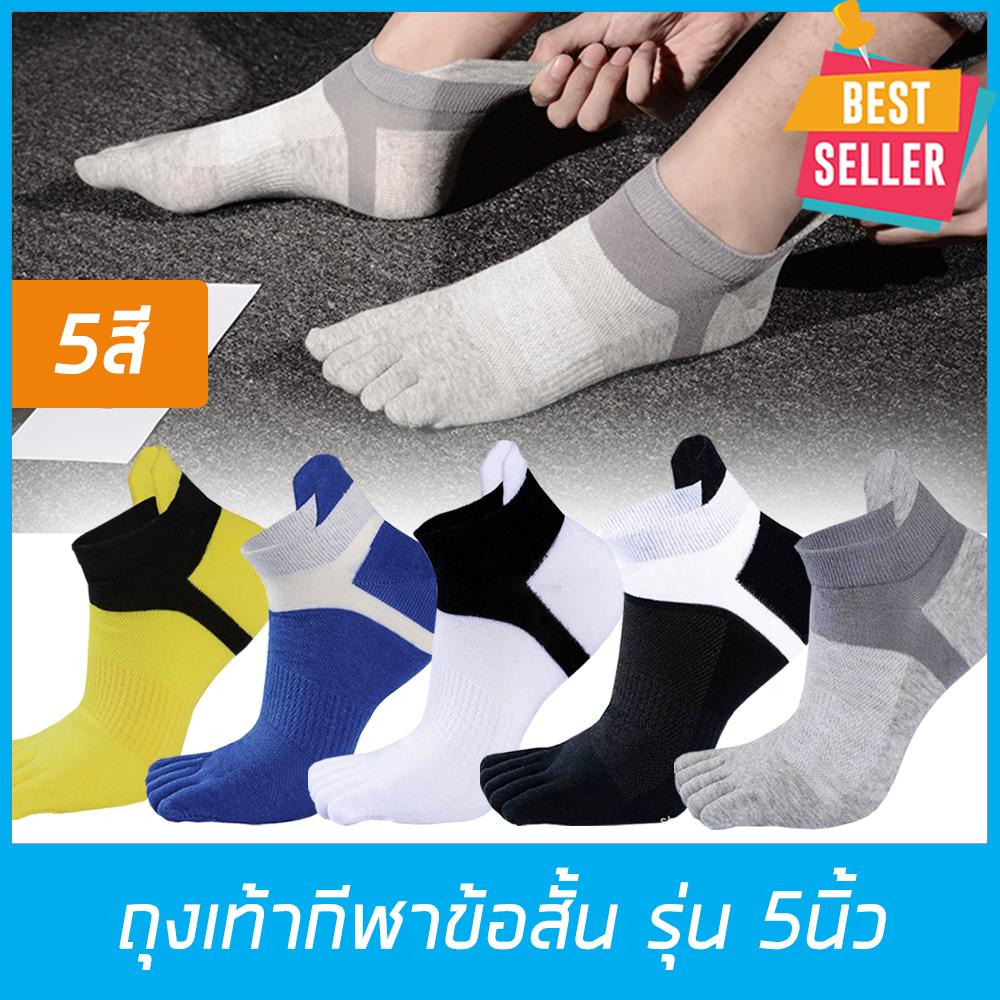 ถุงเท้ากีฬาข้อสั้น (รุ่น5นิ้ว) เท้า36-44 ถุงเท้าวิ่ง,ถุงเท้ากีฬา,ถุงเท้าข้อสั้น,ถุงเท้าใส่สบาย ลดการเสียดสีจากการ วิ่ง ออกกำลังกาย Cotton 100% 5สีสวยงาม ดำ/ขาว/เทา/น้ำเงิน/เหลือง //  1 Pair Men Mesh Meias Sports Running Five Finger Toe Socks 5 Color.