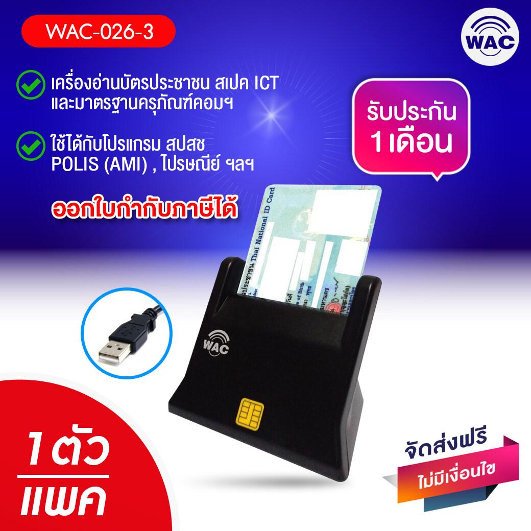Wac-026-3 (pack1) -เครื่องอ่านบัตร ประชาชนสเปค Ict สมาร์ทการ์ดเสียบบัตรแนวตั้งแพค 1 ตัว (ไม่มีโปรแกรม) อุปกรณ์อ่านบัตรแบบอเนกประสงค์ Smart Card Reader.