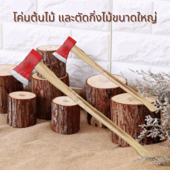 SaTine ขวานเหล็กด้ามไม้ ใช้สำหรับฟัน ผ่า ตอก ถางไม้ โค่นต้นไม้ และตัดกิ่งไม้ขนาดใหญ่