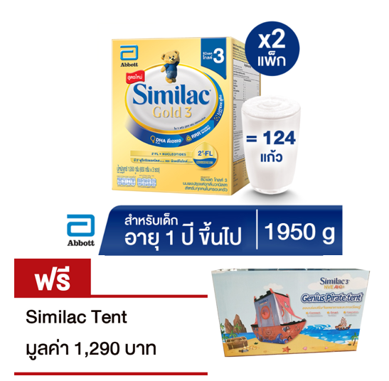 แนะนำ [ฟรี Similac Tent] Similac ซิมิแลค 3 พลัส เอ็นวีอี เอไอคิว พลัส นมผงปรุงแต่ง กลิ่นวานิลลา 1950 ก. 2 กล่อง Similac 3+ AI Q Plus Intelli-Pro 1950 G x 2
