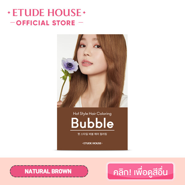 Etude House Hot Style Bubble Hair Coloring New อีทูดี้ เฮ้าส์ (โฟมเปลี่ยนสีผม).