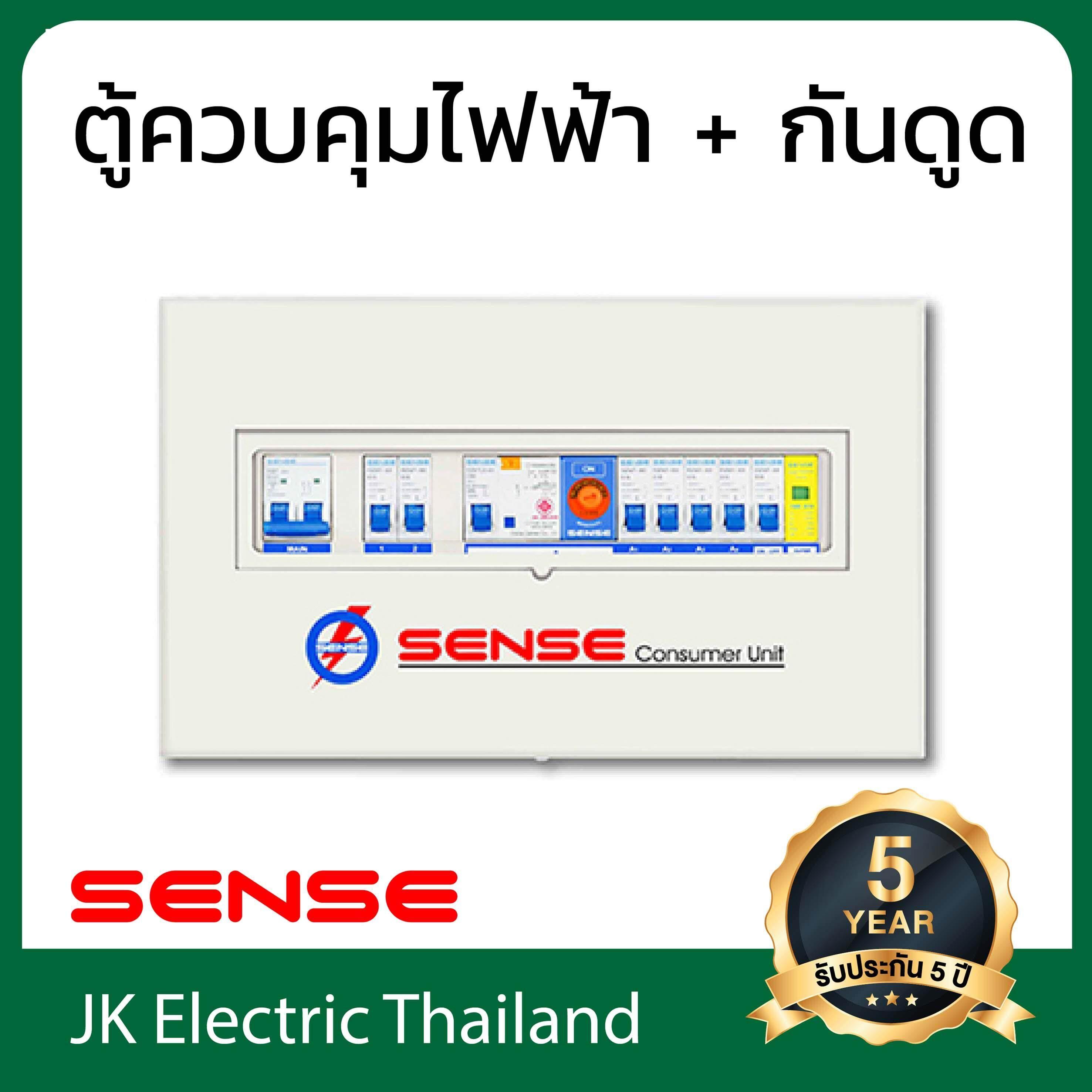 Sense ตู้ไฟ ตู้ควบคุมไฟฟ้า ตู้คอนซูมเมอร์ เซนส์ ชนิดแยกส่วน ขนาด 6 ช่อง พร้อม เครื่องตัดไฟรั่ว (rcd) และ อุปกรณ์ป้องกันฟ้าผ่า (spd) รุ่น U6n (เลือกขนาดเมน 32a, 50a, 63a และลูกย่อย 10a, 16a, 20a, 32a ตามต้องการ) ป้องกันไฟดูด ไฟช็อต ไฟรั่ว ใช้ไฟเกิน.